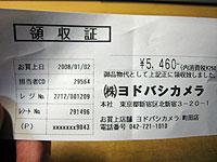 ヨドバシ 町田店