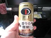 D-1 香りの微糖 香りダブル