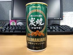 ヤマザキ 炭焼キリマンジャロ