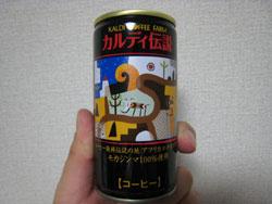 カルディ伝説 モカジンマ100%(KALDI COFFEE FARM)