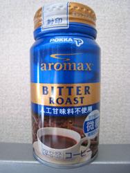 アロマックス(aromax) ビターロースト