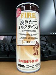ファイア(FIRE) - 挽きたてミルクテイスト 北海道限定