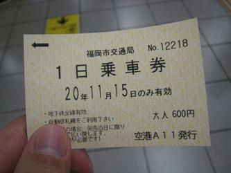 福岡地下鉄1日乗車券