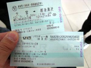 越後湯沢へ