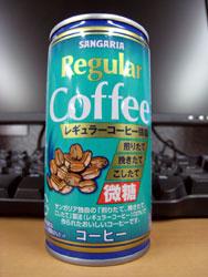 レギュラーコーヒー微糖 サンガリア