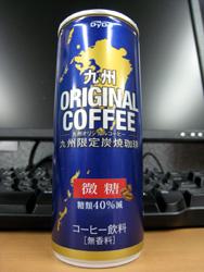 【九州限定】 九州オリジナルコーヒー 九州限定炭焼珈琲 微糖 糖類40%減