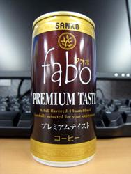 福岡生まれの缶コーヒー ファボ(fabo) プレミアムテイスト