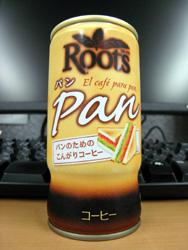 パンのためのこんがりコーヒー Pan(パン)