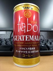 福岡生まれの缶コーヒー ファボ(fabo) グァテマラ - サンコー