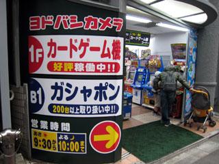 カードゲーム・ガチャポン館