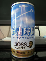 サントリー BOSS 『自由時間』 ~香るやさしさ~
