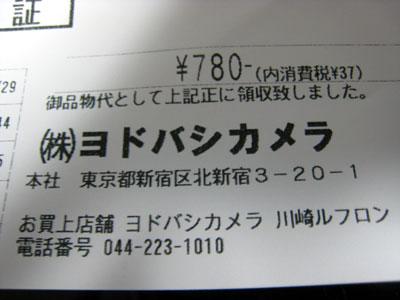 ヨドバシ川崎