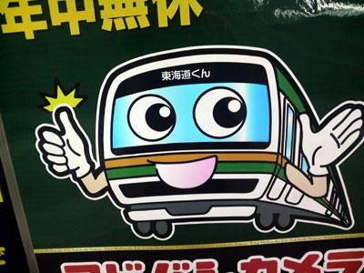 東海道くん