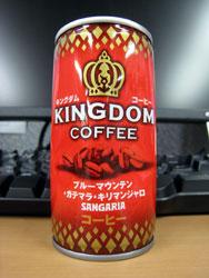サンガリア キングダムコーヒー - KINGDOM COFFEE