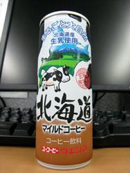 ユーコーヒーウエシマ 北海道産生乳使用 北海道マイルドコーヒー