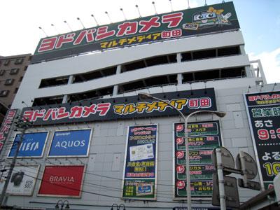 ヨドバシカメラ 町田店