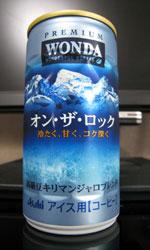 ワンダ オン・ザ・ロック - Asahi WONDA PREMIUM
