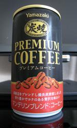 ヤマザキ 炭焼 プレミアムコーヒー マンデリンブレンド