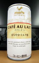 神戸居留地 カフェオレ まろやかミルク感
