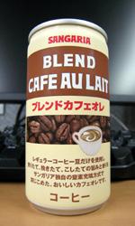 【缶コーヒーレビュー】サンガリア ブレンドカフェオレ