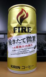 FIRE 挽きたて微糖 18時間以内抽出 - キリン ファイア
