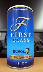 ボス ファーストクラス すっきり、洗練の味わい - BOSS FIRST CLASS