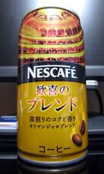 ネスカフェ 歓喜のブレンド - NESCAFE