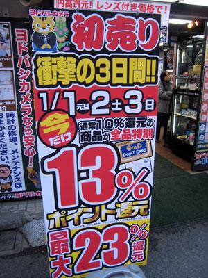 ヨドバシ 2010