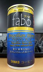 【缶コーヒーレビュー】 サンコー ファボ ブラジリアンブレンド - SANKO fabo