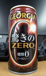 【缶コーヒーレビュー】 ジョージア 驚きのZERO 糖類0 ローカロリー - GEORGIA