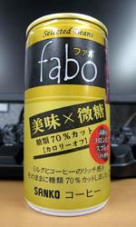 【缶コーヒーレビュー】 サンコー ファボ 美味×微糖 糖類70%カット - SANKO fabo