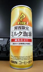 【缶コーヒーレビュー】 ファイア 関西限定 ミルク珈琲 練乳仕立て - KIRIN FIRE