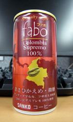 【缶コーヒーレビュー】 サンコー ファボ コロンビア スプレモ100% 甘さひかえめ 微糖 - SANKO fabo Colombia Supremo 100%