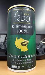 【缶コーヒーレビュー】 サンコー ファボ キリマンジャロ100% プレミアムな味わい - SANKO fabo Kilimanjaro 100%
