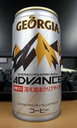 【缶コーヒーレビュー】 ジョージア エメラルドマウンテンブレンドアドバンス 砂糖ゼロ - GEORGIA ADVANCE