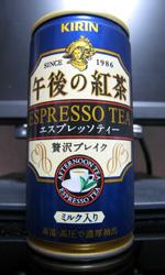 【紅茶飲料レビュー】 キリン 午後の紅茶 エスプレッソティー 贅沢ブレイク - KIRIN