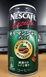 【缶コーヒーレビュー】 ネスカフェ Excella 「キリマンジャロブレンド」 - NESCAFE