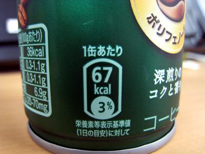 1缶あたりのカロリー ネスカフェ缶コーヒー