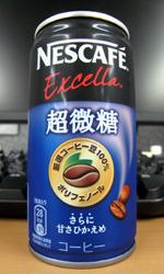 【缶コーヒーレビュー】 ネスカフェエクセラ 「超微糖」 さらに甘さひかえめ - NESCAFE Excella