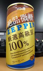 【缶コーヒーレビュー】 ダイドー 「絶品微糖」 厳選高級豆100% - DyDo ZEPPIN