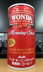 【缶コーヒーレビュー】 ワンダ 「モーニングショット」 朝専用缶コーヒー 2010 NEW - WONDA