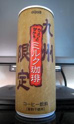 【缶コーヒーレビュー】 九州限定 ちょっと甘かぁ~ ミルク珈琲 - ダイドー