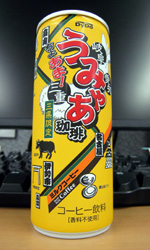 【缶コーヒーレビュー】 三重限定 ちょあま! うみゃあ珈琲 - ダイドー