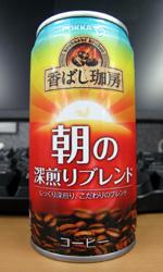 【缶コーヒーレビュー】 香ばし珈房 朝の深煎りブレンド - POKKA