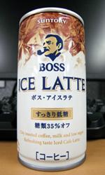 【缶コーヒーレビュー】 ボス 「アイスラテ」 すっきり低糖 糖類35%オフ - BOSS ICE LATTE