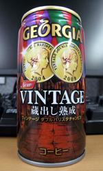 【缶コーヒーレビュー】 ジョージア ヴィンテージ 蔵出し熟成 ダブルバリスタチャンピオン - GEORGIA New VINTAGE