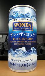 【缶コーヒーレビュー】 ワンダ 「オン・ザ・ロック」 深いコク、冷たい贅沢 - WONDA