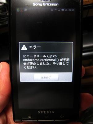 ドコモ SPモード メールアプリ 不具合