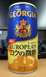 【缶コーヒーレビュー】 ジョージア ヨーロピアン コクの微糖 - GEORGIA EUROPEAN