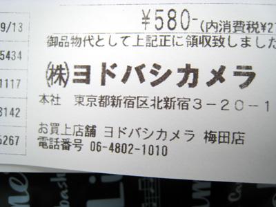 ヨドバシ梅田でお買い物